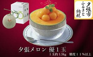 【ふるさと納税】 【予約受付中】夕張メロン1玉(糖度11%以上 等級:優) 北海道夕張市