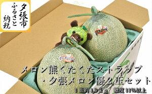 【ふるさと納税】 【予約受付中】「メロン熊くたくたストラップ」と「夕張メロン2玉(等級:優 1玉約1.3kg)」セット 北海道夕張市