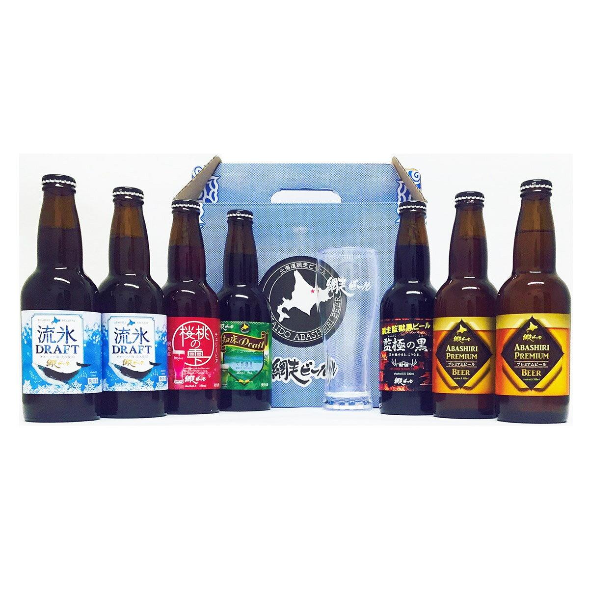 【ふるさと納税】網走ビール 地ビール7本+グラス1個セット