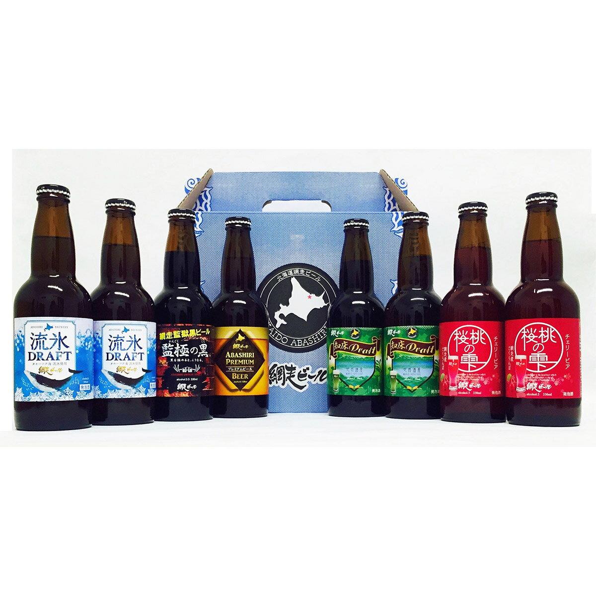 【ふるさと納税】網走ビール8本セット