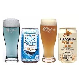 【ふるさと納税】網走ビール缶24本セット 流氷DRAFT、ABASHIRI White Ale 各12本 ご当地ビール
