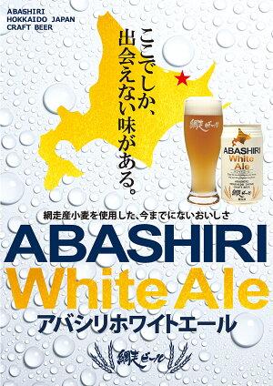 網走ビール缶24本セット流氷DRAFT、ABASHIRIWhiteAle各12本ご当地ビール