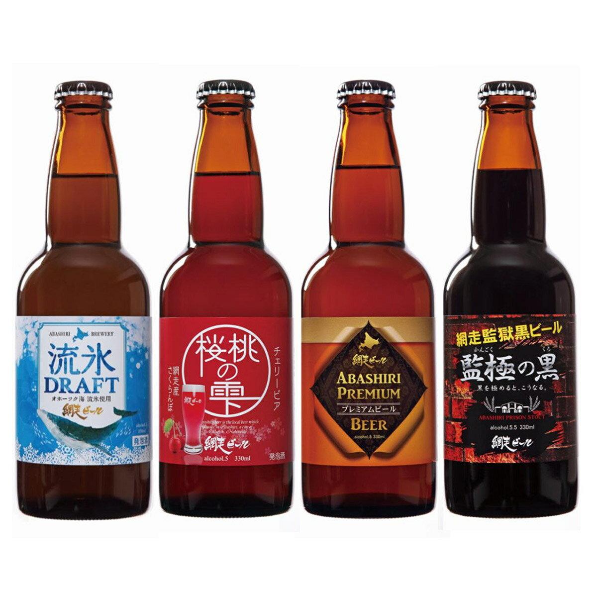 【ふるさと納税】網走ビール24本セット