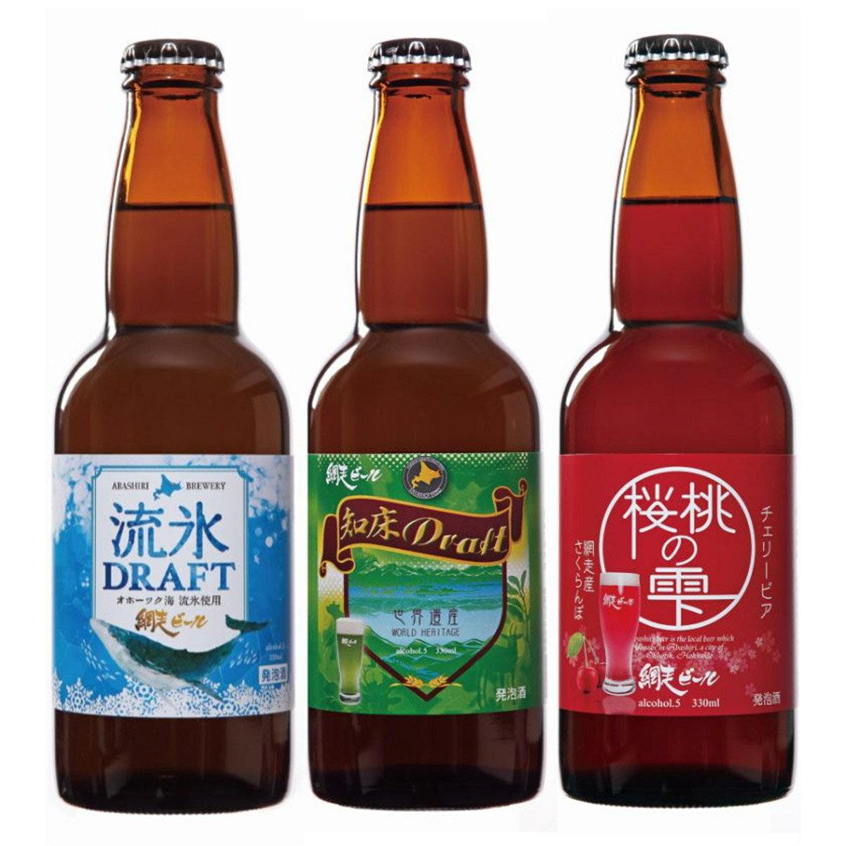 【ふるさと納税】網走ビール 3色彩り24本セット