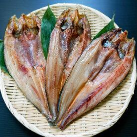 【ふるさと納税】北海道産 真ほっけの開き 大3枚セット