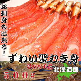 【ふるさと納税】お刺身でも食べられる!!【北海道産】【刺身用】本ずわい蟹 500g