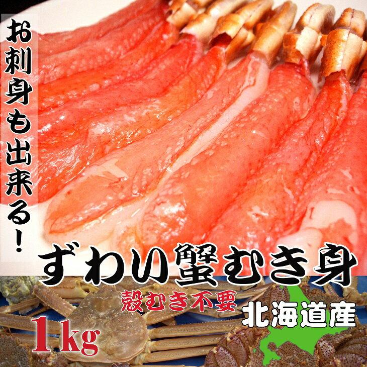 【ふるさと納税】お刺身でも食べられる!!【北海道産】【刺身用】生本ずわい蟹 500g ×2 計1kg