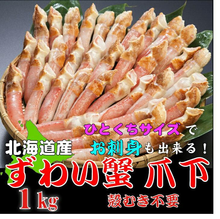 【ふるさと納税】ひとくちサイズ お刺身も出来る!北海道産 生冷凍ズワイガニ爪下 1kg