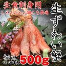 ラトビア産極太ズワイカニの足のむき身500g(10本〜15本)
