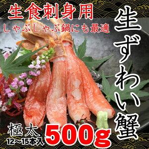【ふるさと納税】全国屈指の謝礼品になるように挑戦!! 刺身でも食べれます。 かにしゃぶもオススメ 極太ズワイカニ(ずわい蟹)の足のむき身 500g