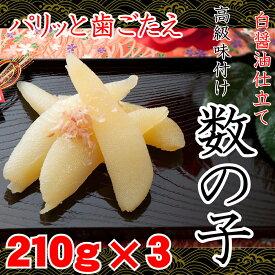 【ふるさと納税】全国屈指の謝礼品になるように挑戦!!味付け数の子 醤油味 特特一本羽 630g(210g×3)カナダ・太平洋産、お寿司屋さんでも使われる一品です