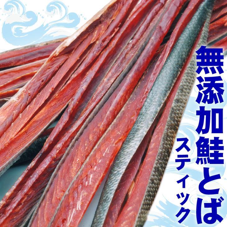 【ふるさと納税】【数量限定】無添加 鮭とば スティックタイプ 125g×3個