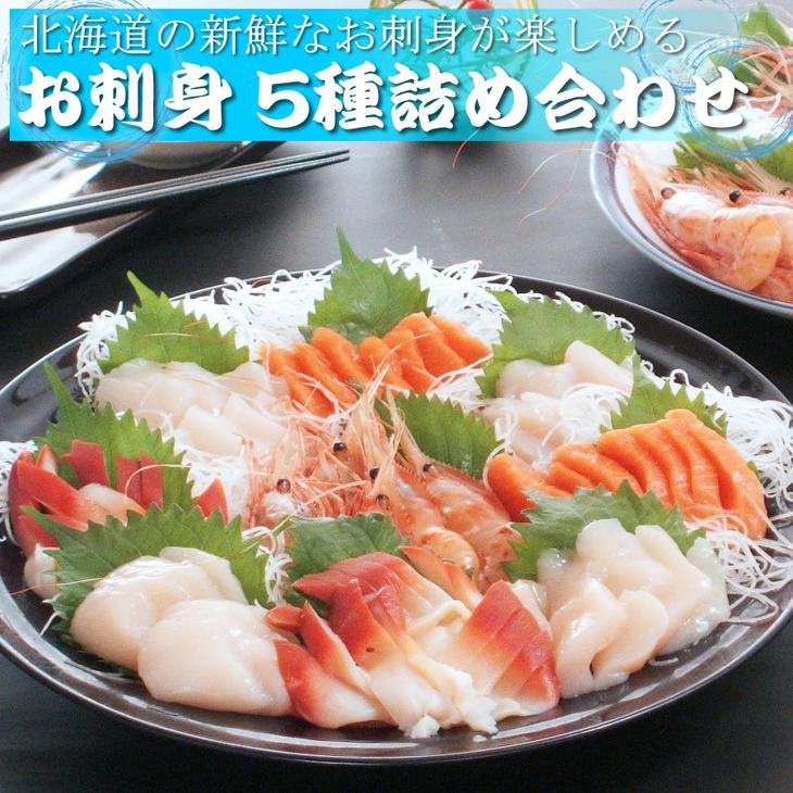 【ふるさと納税】【数量限定】北海道 お刺身5種 詰め合わせ