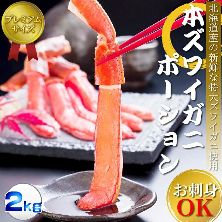 【ふるさと納税】カニならこれで決まり!【お刺身OK】北海道産 本ズワイ蟹 プレミアムサイズ ポーション 2kg (40-60本入)