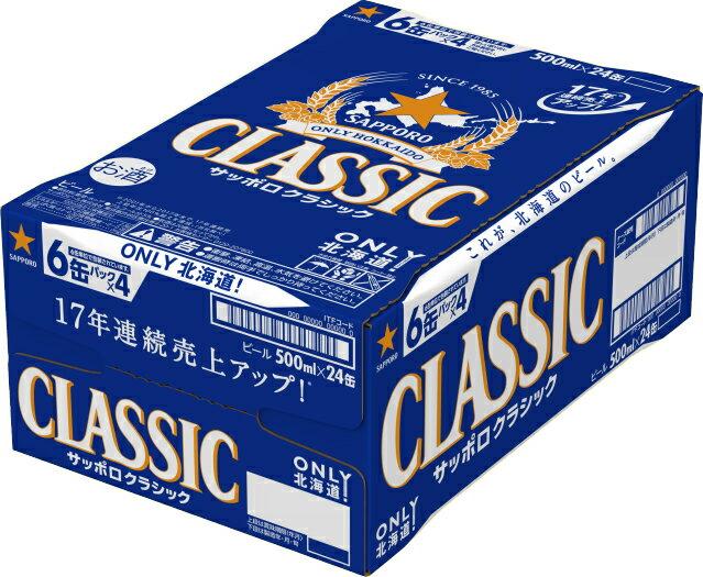 【ふるさと納税】北海道限定 【サッポロクラシック】 生ビール(500ml×24缶×1箱×6か月)頒布会【定期便】6か月コース(6か月間毎月お届け)※着日時、不在期間指定不可