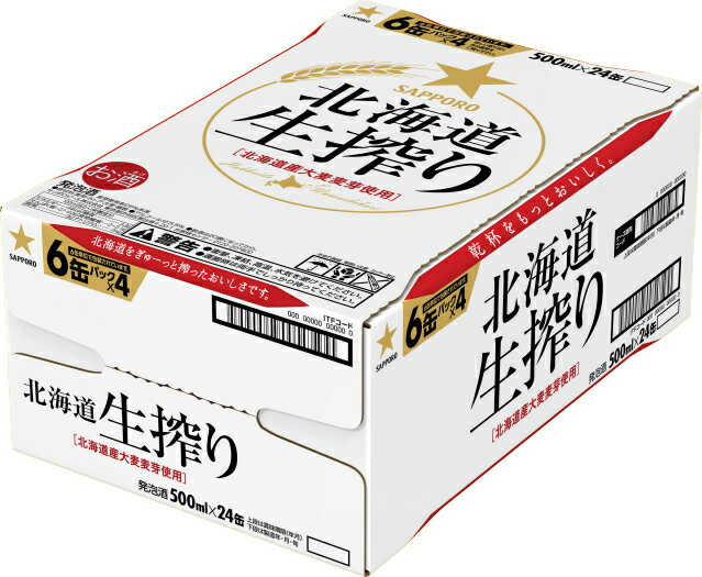 【ふるさと納税】【北海道生搾り(発泡酒)】 1箱 (500ml×24缶)