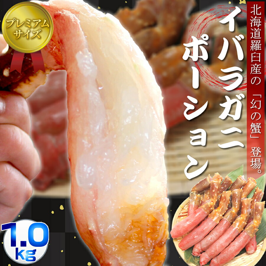 【ふるさと納税】カニならこれで決まり!《数量限定》北海道産 幻のいばら蟹 プレミアムサイズ ポーション 1kg (6-15本入り)