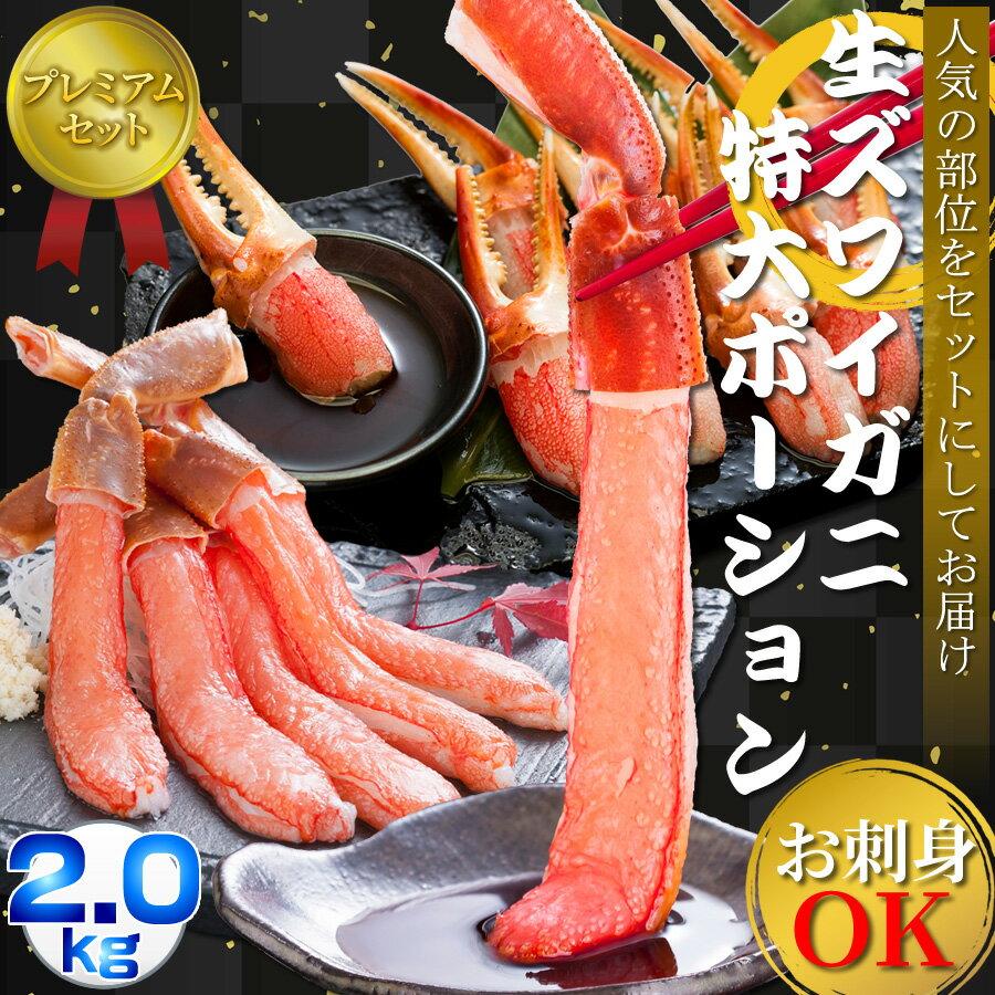【ふるさと納税】カニならこれで決まり!【お刺身OK】《数量限定》北海道産 本ズワイガニ ポーション プレミアムセット 2kg