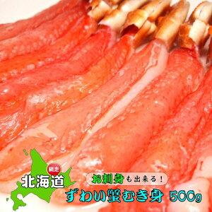 【ふるさと納税】【お刺身OK】生冷凍 ズワイガニ ポーション 脚 むき身 500g