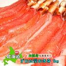 お刺身も出来る!生本ずわい蟹むき身500g×2袋【生食可】