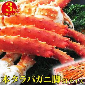 【ふるさと納税】ボイル冷凍 本タラバガニ脚 5Lサイズ 3kg(2.5肩〜3.5肩)