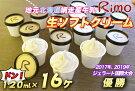 ジェラート国際大会優勝店RImoのカップソフトクリーム