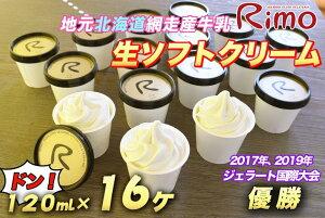 【ふるさと納税】ジェラート国際大会優勝店Rimoのカップソフトクリーム【120ml×16個セット】