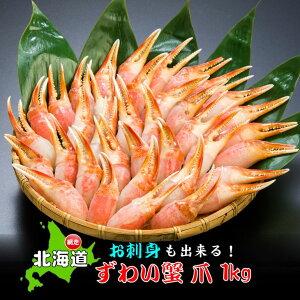 【ふるさと納税】お刺身も出来る!生冷凍ズワイガニ爪 約1kg
