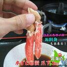 【ふるさと納税】ひとくちサイズお刺身も出来る!生冷凍ズワイガニ爪下約1kg