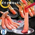 【ふるさと納税】【お刺身OK】ズワイガニポーションむき爪カニむき身セット2kg