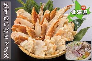 【ふるさと納税】生ずわい蟹ミックス 1kg