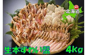 【ふるさと納税】大容量!生冷凍ずわい蟹の詰め合わせ 4kg ※2021年2月より順次発送予定