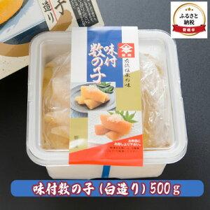 【ふるさと納税】味付数の子(白造り)500g 【魚貝類・魚卵】