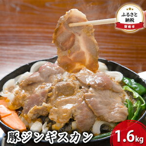 【ふるさと納税】豚ジンギスカン1.6kg 【お肉・豚肉】