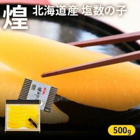 【ふるさと納税】【煌】北海道産 塩数の子500g 【魚貝類・魚卵】