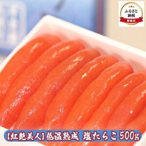 【ふるさと納税】【紅艶美人】低温熟成 塩たらこ500g 【魚貝類・魚卵・塩たらこ・たらこ】