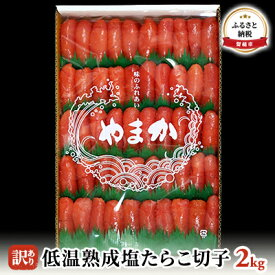 【ふるさと納税】低温熟成塩たらこ切子(業務用)2kg 【魚貝類・魚卵】