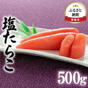 【ふるさと納税】塩たらこ500g 【魚貝類・魚卵・塩たらこ・たらこ】