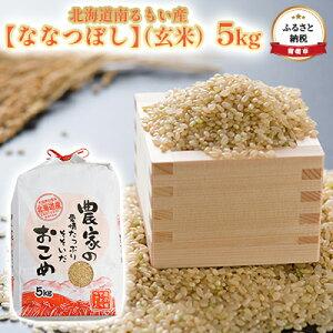 【ふるさと納税】北海道南るもい産【ななつぼし】(玄米)5kg 【お米・玄米・ななつぼし】