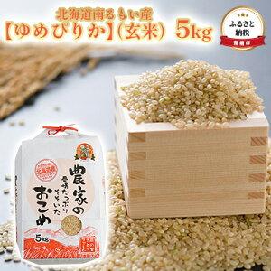 【ふるさと納税】北海道南るもい産【ゆめぴりか】(玄米)5kg 【米・お米・ゆめぴりか・玄米】