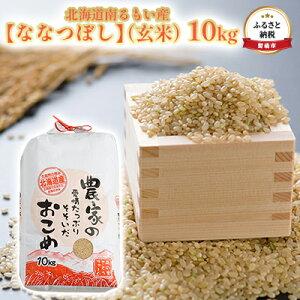 【ふるさと納税】北海道南るもい産【ななつぼし】(玄米)10kg 【お米・玄米・ななつぼし】