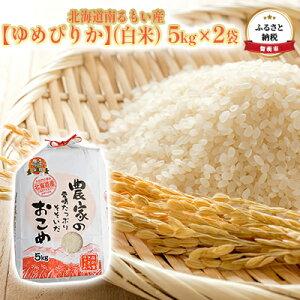 【ふるさと納税】北海道南るもい産【ゆめぴりか】(白米)5kg×2袋 【米・お米・ゆめぴりか】