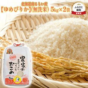 【ふるさと納税】北海道南るもい産【ゆめぴりか】(無洗米)5kg×2袋 【お米・ゆめぴりか・米・無洗米・10kg】