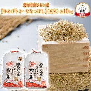 【ふるさと納税】北海道南るもい産【ゆめぴりか・ななつぼし】(玄米)各10kg 【米・お米・ゆめぴりか・ななつぼし・玄米】