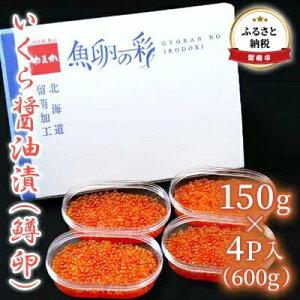 【ふるさと納税】いくら醤油漬(鱒卵)150g×4P入(600g) 【魚貝類・イクラ・魚卵】