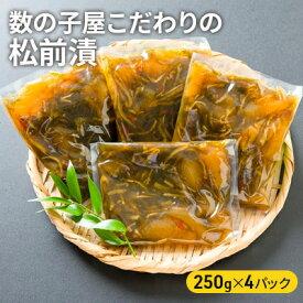 【ふるさと納税】数の子屋こだわりの「松前漬」1kg(250g×4袋) 【魚貝類・惣菜・昆布】