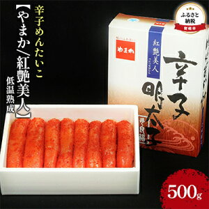 【ふるさと納税】辛子めんたいこ【やまか/紅艶美人】低温熟成 500g 【魚貝類・明太子】