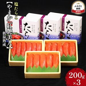 【ふるさと納税】塩たらこ【やまか/紅艶美人】低温熟成 200g×3 【魚貝類・たらこ・塩たらこ】