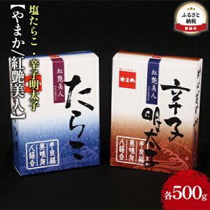 【ふるさと納税】塩たらこ 500g・辛子明太子 500g【やまか/紅艶美人】 【魚貝類・たらこ】