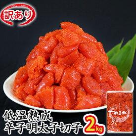 【ふるさと納税】低温熟成辛子明太子切子(業務用) 2kg 【魚貝類・明太子】